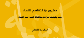 التقرير النهائي لمشروع حق التقاضي للنساء