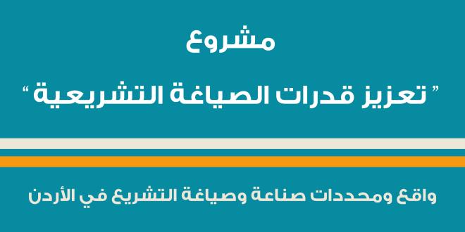 مشروع الصياغة التشريعية