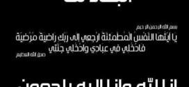 نعي والدة الأستاذة سماح مرمش، المدير التنفيذي للشبكة القانونية للنساء العربيات!